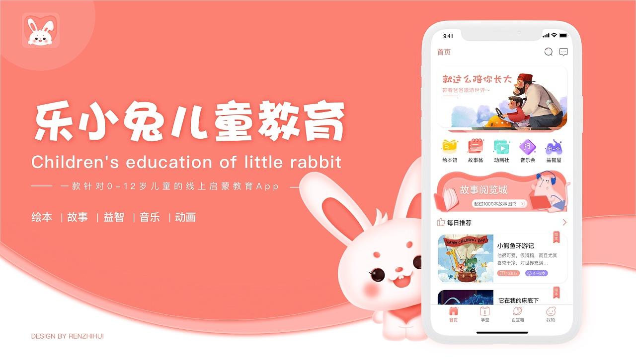 乐小兔儿童教育APP